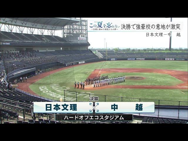 県 高校 速報 ux 野球 新潟
