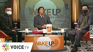 #WakeUpThailand ประจำวันที่ 5 พฤษภาคม 2564