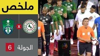 ملخص مباراة الاتفاق والأهلي في الجولة 6 من دوري كأس الأمير محمد بن سلمان للمحترفين