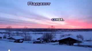 Download Агата Кристи - Сказочная тайга (караоке) Mp3 and Videos