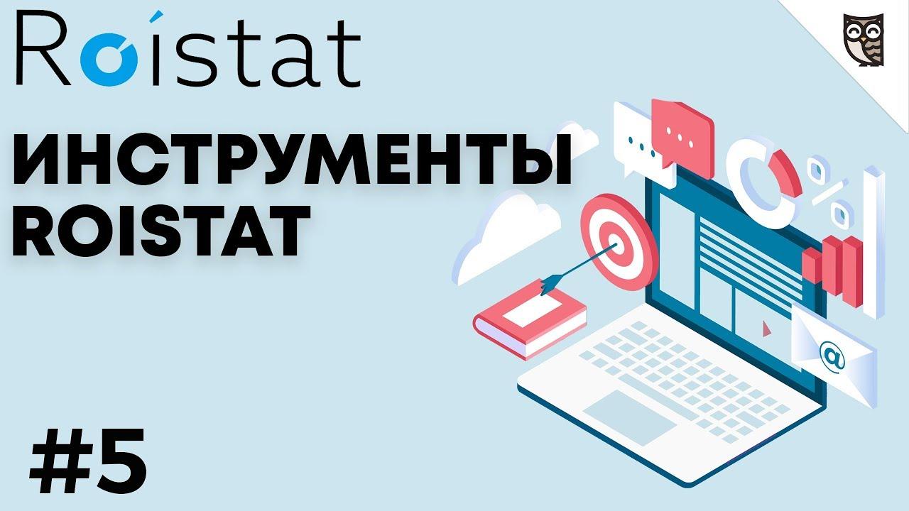 Инструменты Roistat