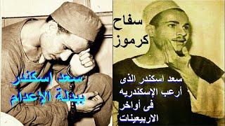 سعد اسكندر الذى أرعب الإسكندريه فى أواخر الاربيعينات