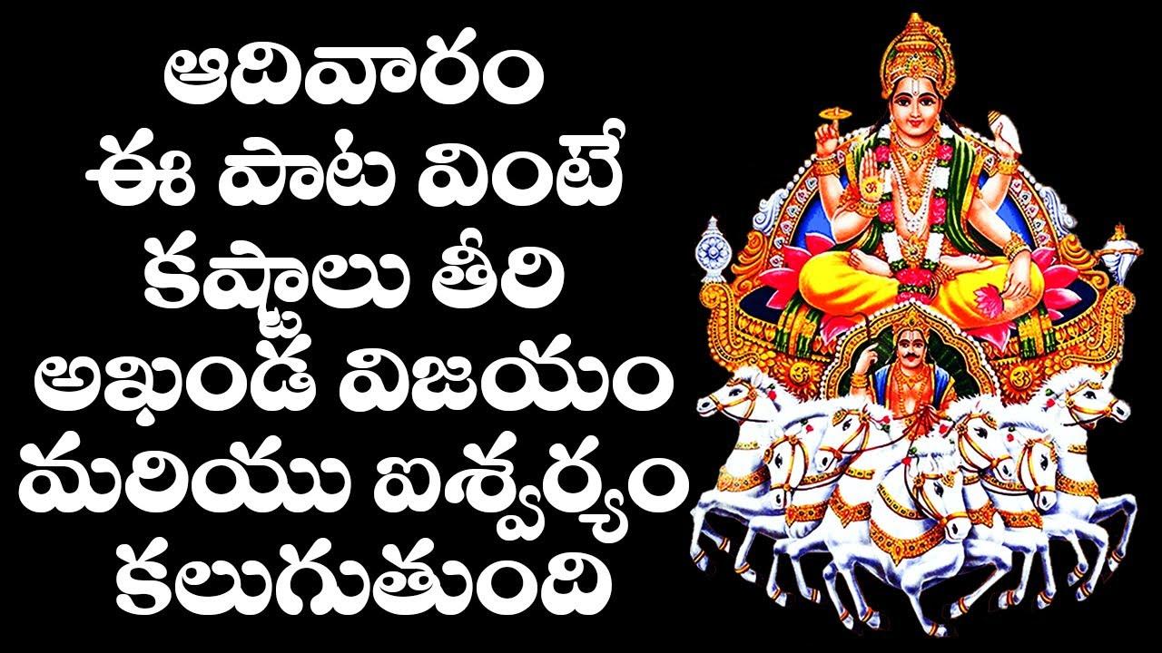 ఆదివారం ఈ పాట వింటే కష్టాలు తీరి అఖండ విజయం మరియు ఐశ్వర్యం కలుగుతుంది   SURYABHAGAAVAN Bhakthi Songs