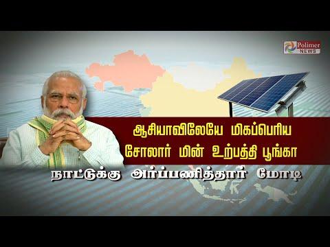 படிகட்டில் தடுக்கி விழுந்த மோடி   PM Modi Slips and Fall Down on Stairs   PM Modi from YouTube · Duration:  1 minutes 34 seconds