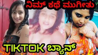 TIKTOK BANNED IN INDIA || ಮುಕ್ತಿ SIGTHU || KANNADA TIKTOK ROAST || ROASTING IN KANNADA || KIRIK GURU