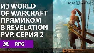Из World of Warcraft прямиком в Revelation. PvP. Серия 2