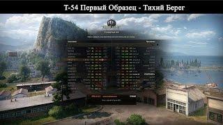 Т-54 Перший Зразок - День Перемоги!