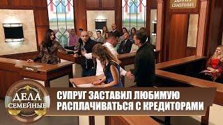 Расплата натурой - Новые истории с Е. Дмитриевой