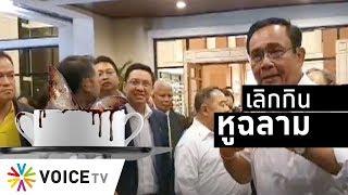 Wake Up Thailand  - ดราม่า'หูฉลาม' 'ปลื้ม'เลิกกิน เพราะโดน'ศิโรตม์'จวก