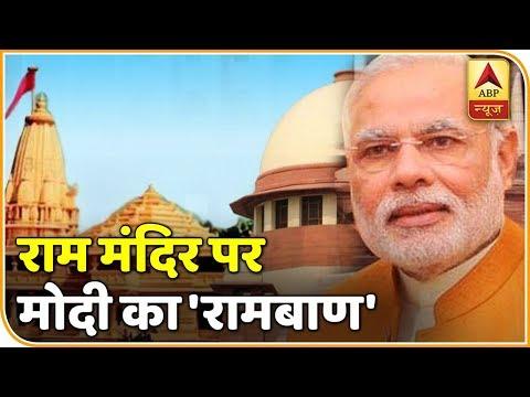 राम मंदिर पर मोदी सरकार ने उठाया बड़ा कदम, देखिए संतों की क्या है प्रतिक्रिया ?   ABP News Hindi