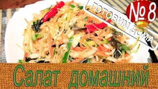 Салат домашний Хэйхэ. Китайская кухня #homemadesalad #китайскаякухня