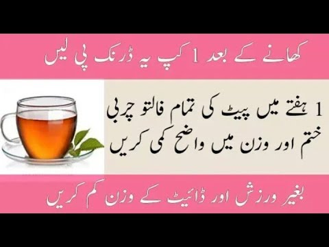 How to Lose Weight Fast 10Kg in 10 Days| Natural Fat Burner Detox Drink |