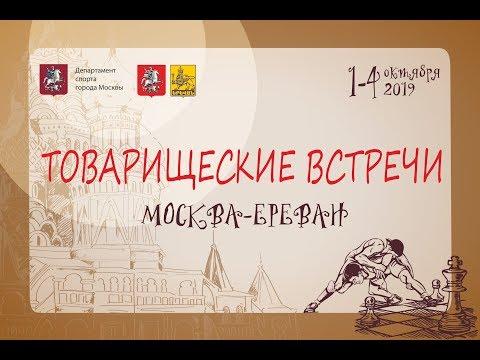 Товарищеская встреча сборных команд Москвы и Еревана 02.10.2019г.