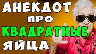 АНЕКДОТ про Бабку и Квадратные Яйца Самые Смешные Свежие Анекдоты