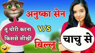 Anushka Sen & Billu Funny Call   अनुष्का सेन vs बिल्लू फन्नी काॅल   Pagal Billa  