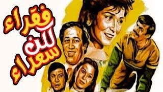 Foqraa Walaken Soaada Movie - فيلم فقراء ولكن سعداء