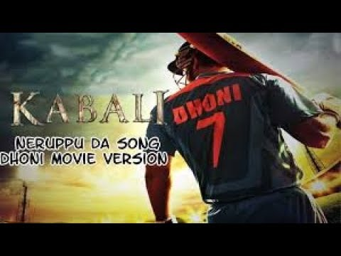 MS DHONI IN KABALI VERSION..