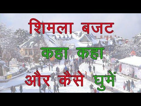 Shimla trip budget | Shimla day by day itenaries | Shimla places to visit | things to do Shimla