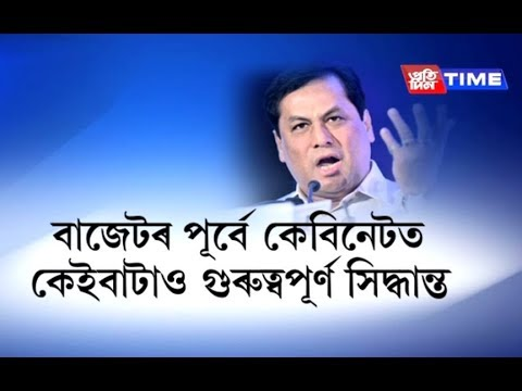 Overview of major decisions at the Assam cabinet meeting before the 2018-19 budget