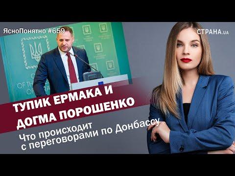 Тупик Ермака и догма Порошенко. Что происходит с переговорами по Донбассу | #659 By Олеся Медведева