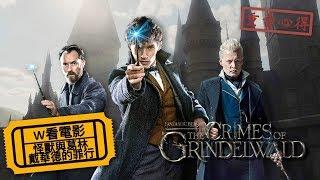 W看電影_怪獸與葛林戴華德的罪行(Fantastic Beasts: The Crimes of Grindelwald, 神奇動物:格林德沃之罪)重雷心得