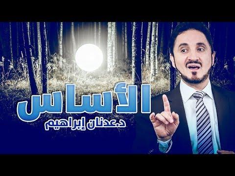 الدكتور عدنان ابراهيم l الأساس