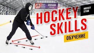 ОБУЧЕНИЕ хоккейным ФИНТАМ | Клюшка - Конек - Клюшка