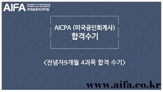 AICPA 합격수기(전념자9개월 4과목 합격 수기)