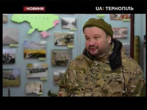 UA: Тернопіль: 16.01.2019. Новини. 17:00