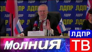 Россия готовит ответные санкции. Молния от 16.04.18
