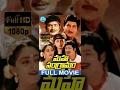 Maha Sangramam Full Movie   Sobhan Babu, Krishna, Jayaprada   Kodanda Rami Reddy A   Chakravarthy