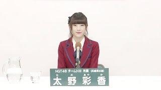 NGT48 Team NIII  太野 彩香 (AYAKA TANO)