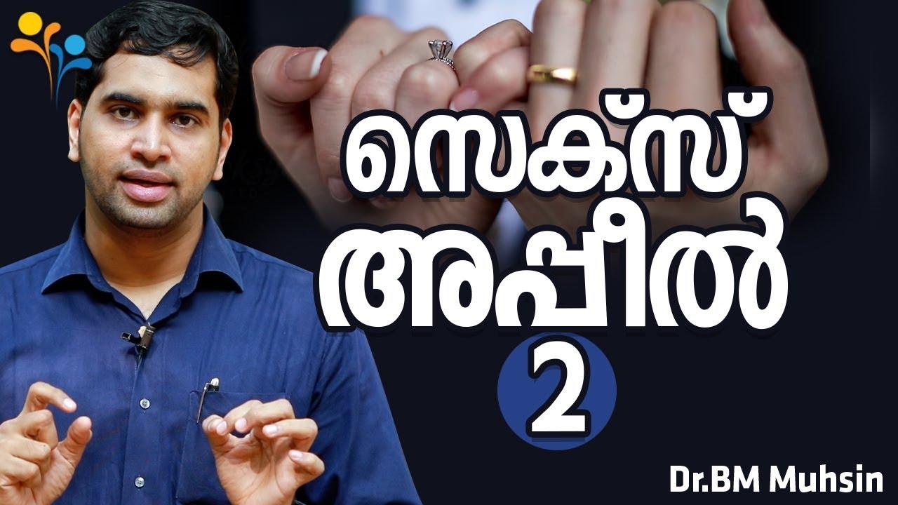 Download സെക്സ് അപ്പീൽ - 2 | Dr.BM Muhsin | Happy Life TV
