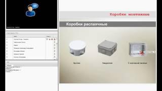Вебинар. Электроустановочные изделия(, 2016-08-05T09:52:04.000Z)