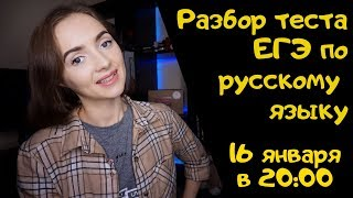 Разбор теста ЕГЭ по русскому языку онлайн 16 января 2020 [Запись трансляции]
