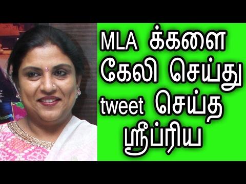 MLA க்களை மரண கலாய் கலாய்த்த நடிகை| Political News|Social News|Latest News