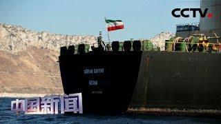 [中国新闻] 伊朗售出获释油轮原油 | CCTV中文国际
