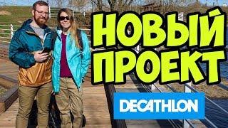 НОВЫЙ ПРОЕКТ С DECATHLON! НАС ПРИГЛАСИЛИ НА ДЕКАТЛОН TV!