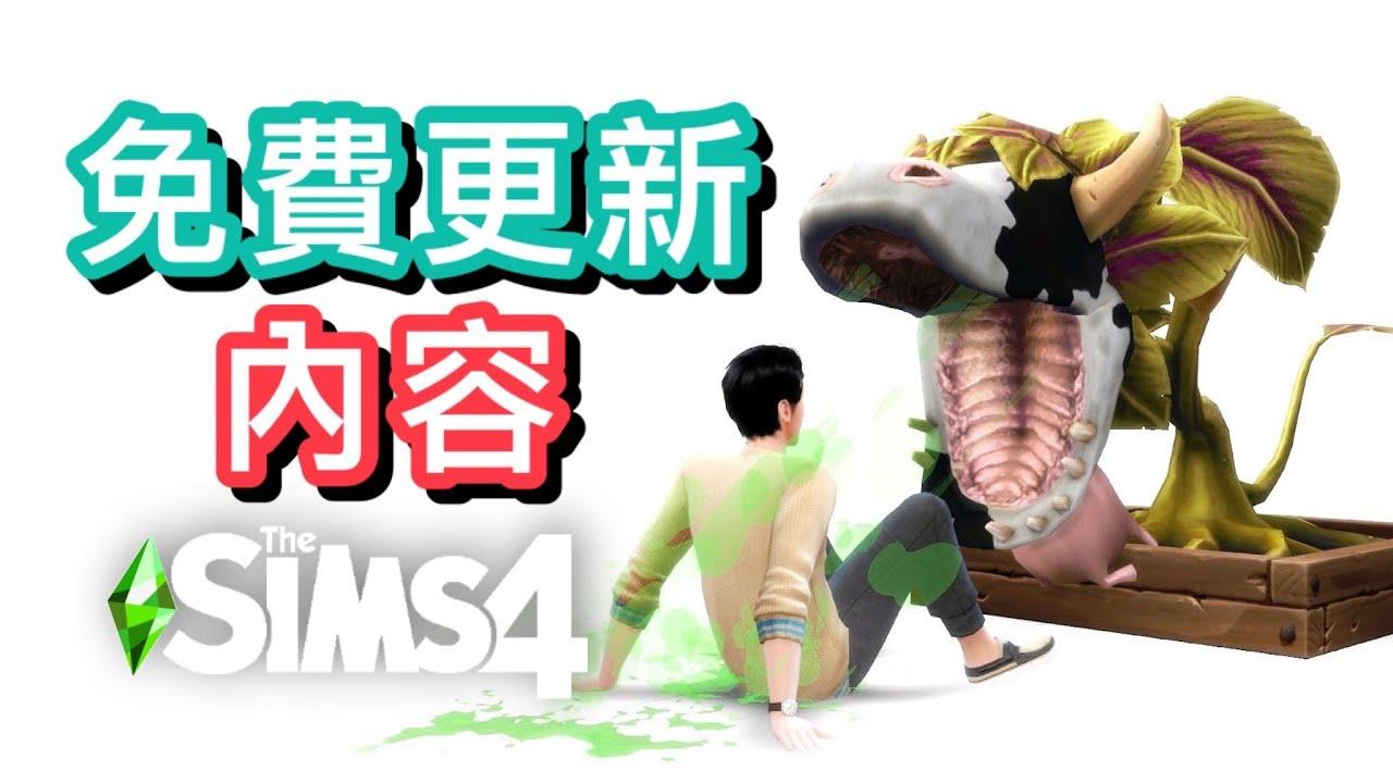 最新免費更新內容!│SIMS 4 模擬市民4 - YouTube