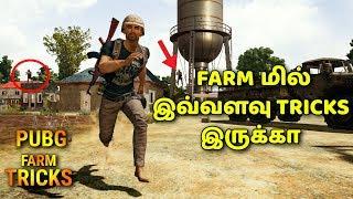 PUBG Farm Tricks in Tamil - PUBG Farm மில் இவ்வளவு Tricks இருக்கா !