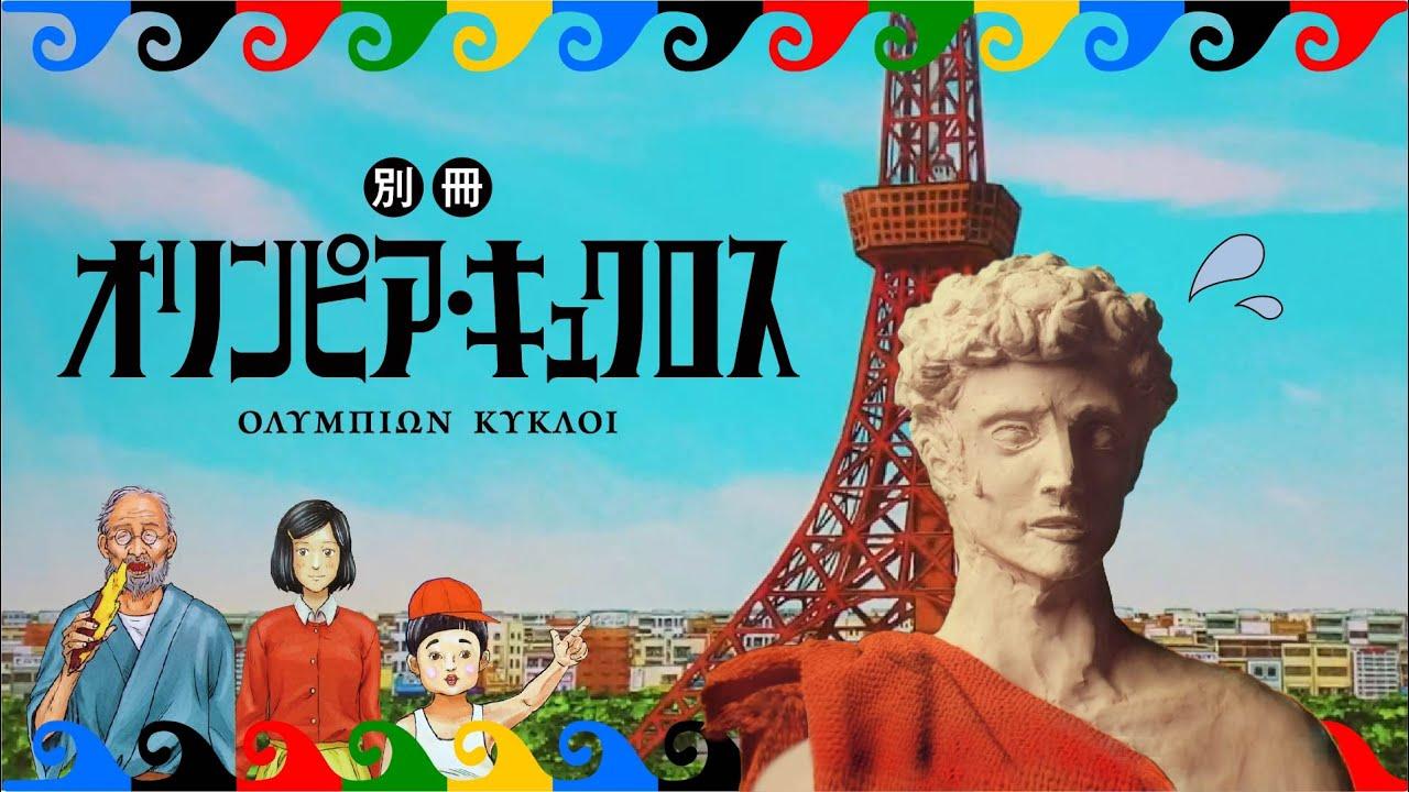 【予告編】『別冊オリンピア・キュクロス』2021年7月25日DVDリリース