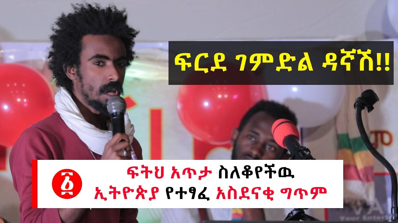 Poetry about  Ethiopia