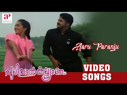 Malayalam Movie | Pulival Kalyanam Malayalam Movie | Aaru Paranju Song | Malayalam Movie Song