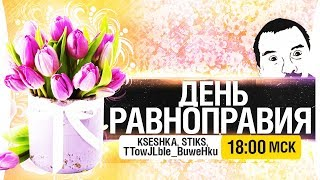 ДЕНЬ РАВНОПРАВИЯ - Kseshka, Stiks, Пошлые Buwenku [18-00]