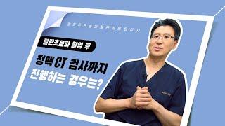 혈관초음파 검사 이후 정맥CT 촬영까지 하는 경우는?
