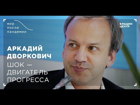 Мир после пандемии. Аркадий Дворкович. Шок – двигатель прогресса