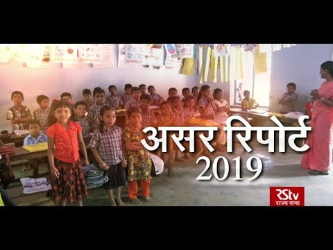 RSTV Vishesh - 15 January 2020: ASER - Annual Status of Education Report 2019 | असर रिपोर्ट 2019