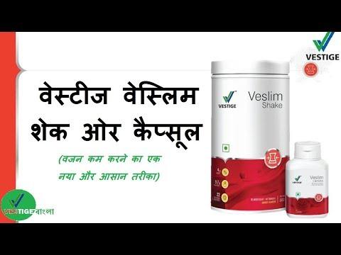 वेस्टीज वेस्लिम शेक और कैप्सूल : Vestige Veslim Shake And Capsules : Full Video In Hindi