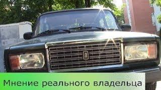 ВАЗ 2107 (семерка) - отзыв реального владельца
