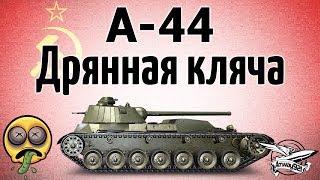 А-44 - Дрянная кляча - Гайд